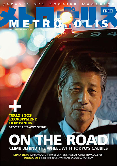 Cover & feature for Metropolis, Tokyo